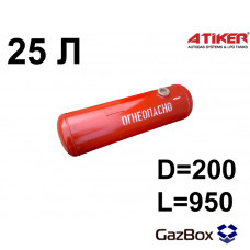 Баллон цилиндр 25 л (200x950) ATIKER