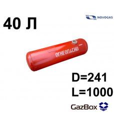 Баллон цилиндр 40 л (241x1000) НЗГА
