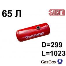 Баллон цилиндр 65 л (299x1023) БРЯНСК