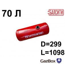Баллон цилиндр 70 л (299x1098) БРЯНСК