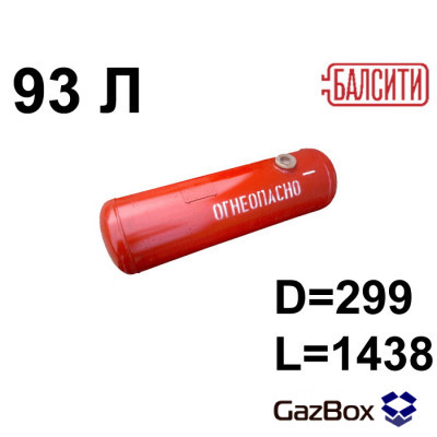 Баллон цилиндр 93 л (299x1438) БРЯНСК
