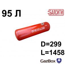 Баллон цилиндр 95 л (299x1458) БРЯНСК