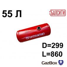 Баллон цилиндр 55 л (299x860) БРЯНСК
