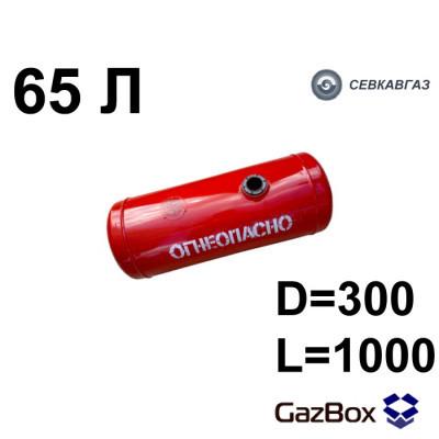 Баллон цилиндр 65 л (300x1000) СевКавГаз