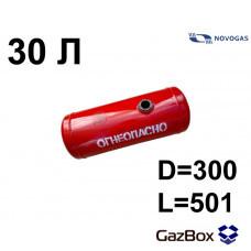 Баллон цилиндр 30 л (300x501) НЗГА