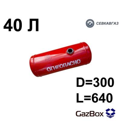Баллон цилиндр 40 л (300x640) СевКавГаз