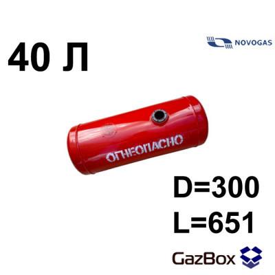 Баллон цилиндр 40 л (300x651) НЗГА