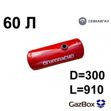 Баллон цилиндр 60 л (300x910) СевКавГаз