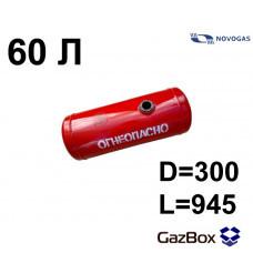 Баллон цилиндр 60 л (300x945) НЗГА