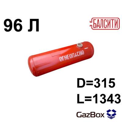 Баллон цилиндр 96 л (315x1343) БРЯНСК