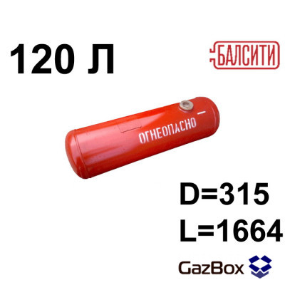 Баллон цилиндр 120 л (315x1664) БРЯНСК