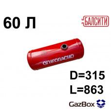 Баллон цилиндр 60 л (315x863) БРЯНСК