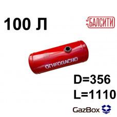 Баллон цилиндр 100 л (356x1110) БРЯНСК