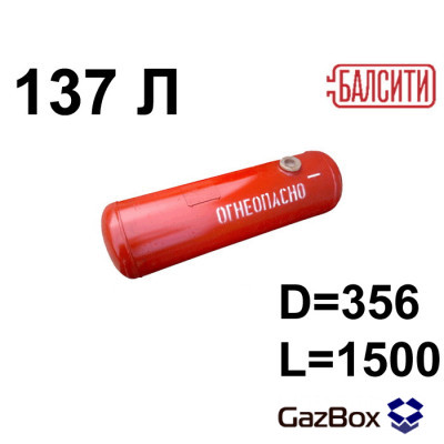 Баллон цилиндр 137 л (356x1500) БРЯНСК