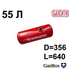 Баллон цилиндр 55 л (356x640) БРЯНСК
