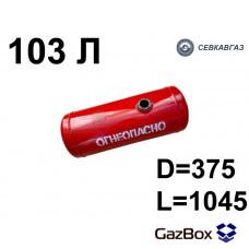 Баллон цилиндр 103 л (375x1045) СевКавГаз