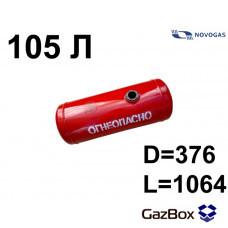 Баллон цилиндр 105 л (376x1064) НЗГА