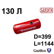 Баллон цилиндр 130 л (399x1144) БРЯНСК