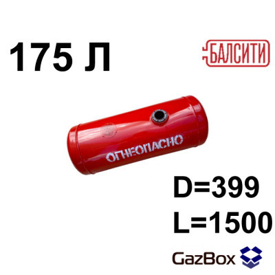Баллон цилиндр 175 л (399x1500) БРЯНСК