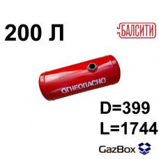 Баллон цилиндр 200 л (399x1744) БРЯНСК