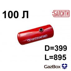 Баллон цилиндр 100 л (399x895) БРЯНСК