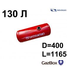 Баллон цилиндр 130 л (400x1165) НЗГА