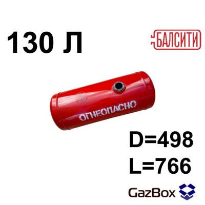 Баллон цилиндр 130 л (498x766) БРЯНСК