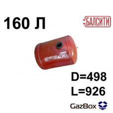 Баллон цилиндр 160 л (498x926) БРЯНСК