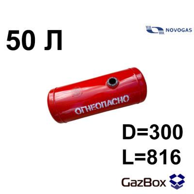 Баллон цилиндр 50 л (300x816) НЗГА
