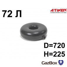 Баллон тор внешняя горловина 72 л (720х225) ATIKER