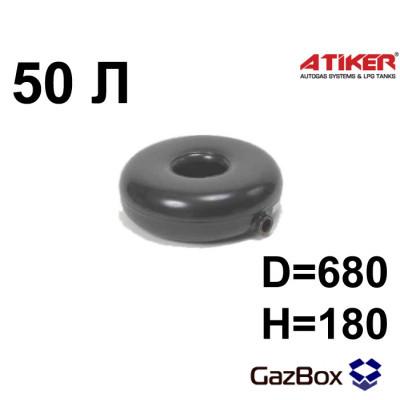 Баллон тор внешняя горловина 50 л (680х180) ATIKER