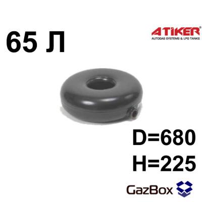 Баллон тор внешняя горловина 65 л (680х225) ATIKER