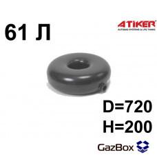 Баллон тор внешняя горловина 61 л (720х200) ATIKER