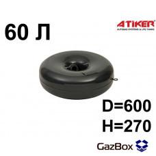 Баллон тор внутренняя горловина 60 л (600х270) ATIKER