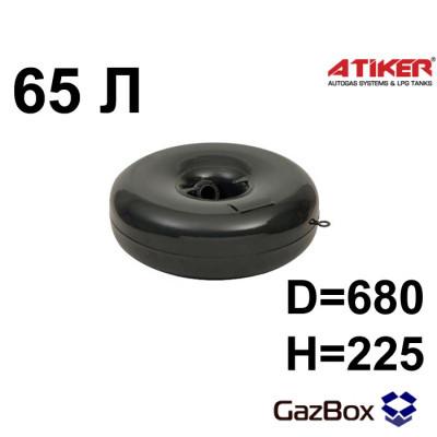 Баллон тор внутренняя горловина 65 л (680х225) ATIKER