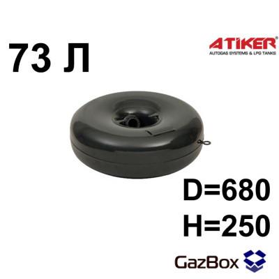 Баллон тор внутренняя горловина 73 л (680х250) ATIKER