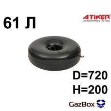 Баллон тор внутренняя горловина 61 л (720х200) ATIKER