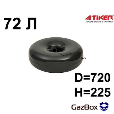 Баллон тор внутренняя горловина 72 л (720х225) ATIKER