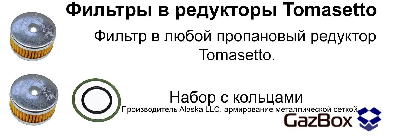 Фильтры в редукторы Tomasetto