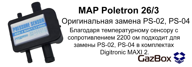 MAP POLETRON 26/3 аналог PS02 PS04