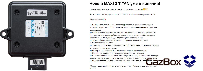 ГБО Digitroni MAXI 2 TITAN - Новые возможности по старой цене!